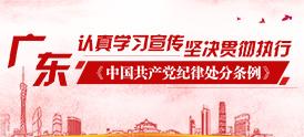 認真學習宣傳 堅決貫徹執行《中國共產黨紀律處分條例》