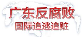 廣東反腐敗國際追逃追贓專欄